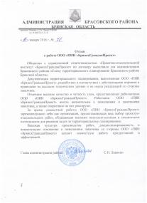 Администрация Брасовского района