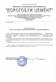 ООО «Дорогобуж Цемент»