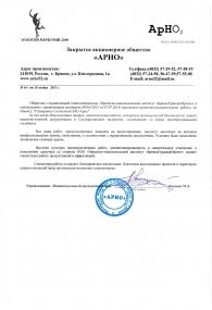 Закрытое акционерное общество «АРНО»