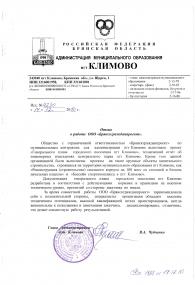Администрация муниципального образования пгт КЛИМОВО