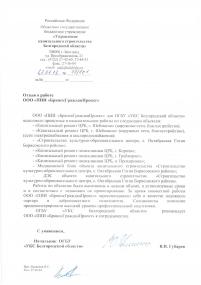 Управление капитального строительства Белгородской области