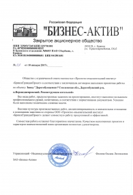 ЗАО «Бизнес-Актив»
